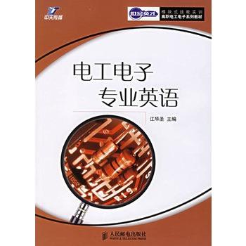 电工电子专业英语