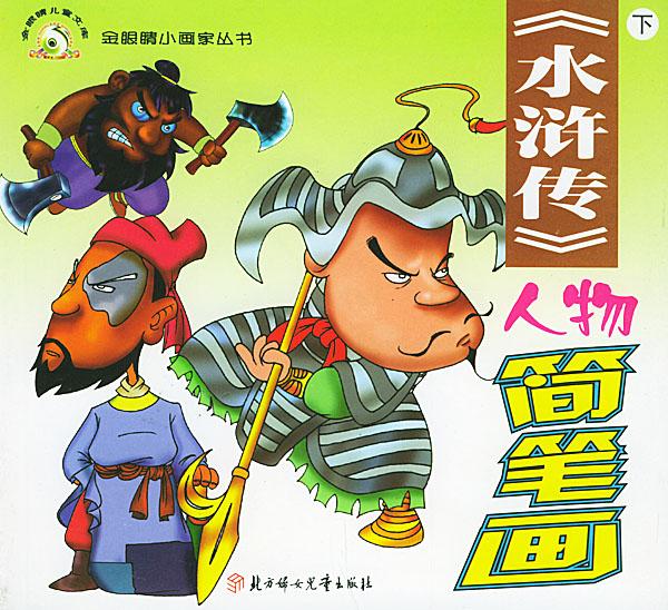 《水浒传》人物简笔画(上下)——金眼睛小画家丛书
