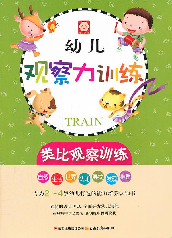 幼儿观察力训练-类比观察训练/稚子文化 编著:图书:网