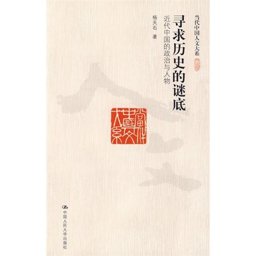寻求历史的谜底 近代中国的政治与人物