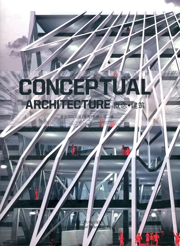 概念?建筑(景观与建筑设计系列)/高迪国际出版(香港)