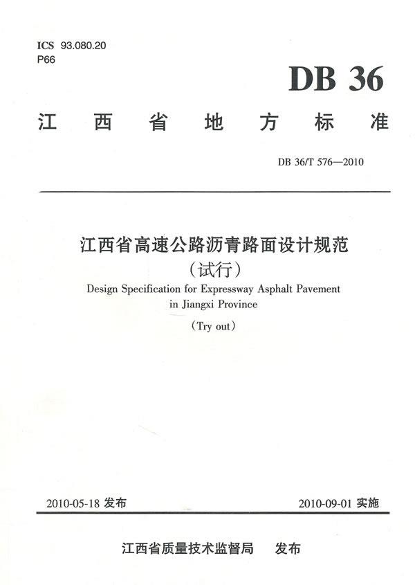 江西省高速公路沥青路面设计规范