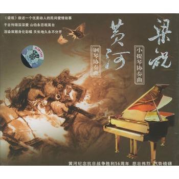 梁祝小提琴协奏曲黄河钢琴奏曲(cd)