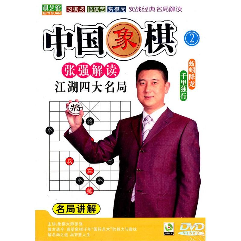 中国象棋:张强解读江湖四大名局2(dvd)价格图片