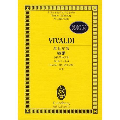 维瓦尔第四季小提琴协奏曲