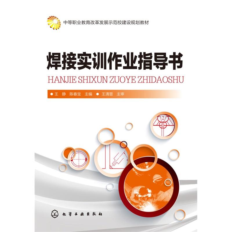 《焊接实训作业指导书(王静)》(王静.)【简介