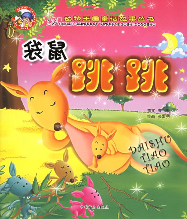 袋鼠跳跳——动物王国童话故事丛书