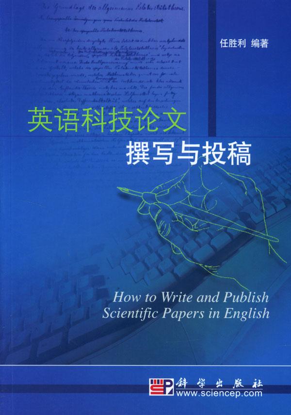 英语科技论文撰写与投稿