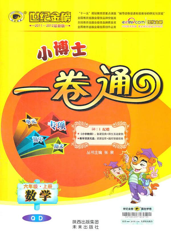 数学:六年级上册(qd)配青岛版)2011-2012最新版小博士