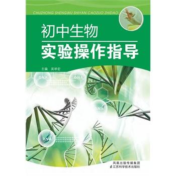 初中生物实验操作指导(电子书)