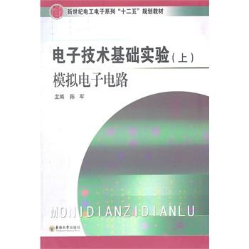 电子技术基础实验(上)模拟电子电路(电子书)