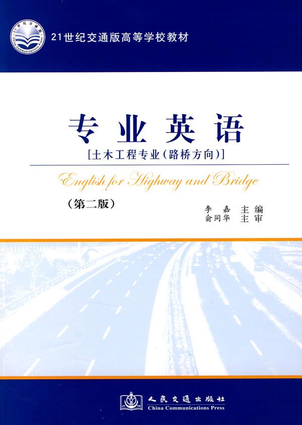 专业英语(土木工程专业路桥方向)(第二版)