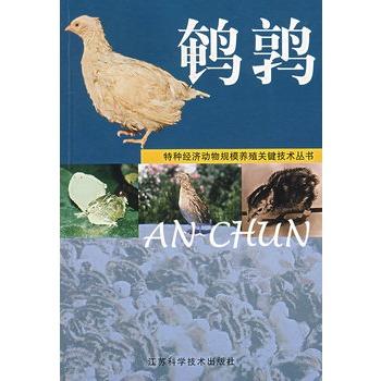 特种经济动物规模养殖关键技术丛书》林其騄