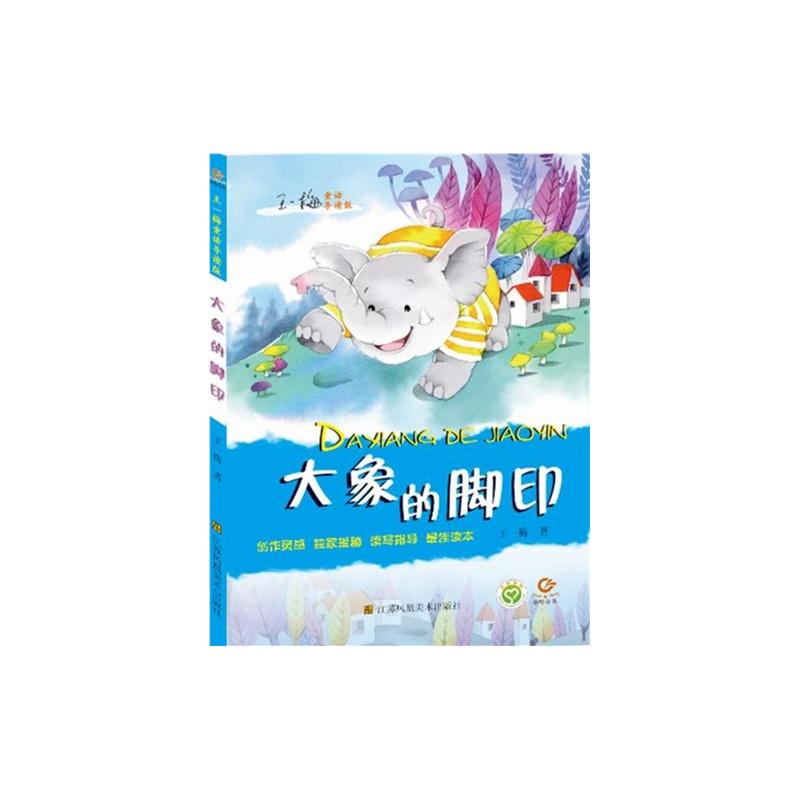 大象的脚印/王一梅:图书比价:琅琅比价网