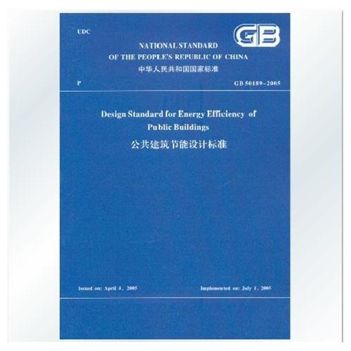 公共建筑节能设计标准(gb 50189-2005)(英文版)