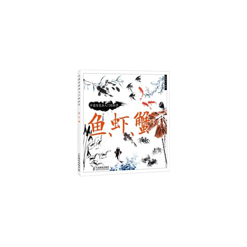 鱼虾蟹-中国写意画入门轻松学