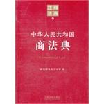 中华人民共和国商法典——注释法典9