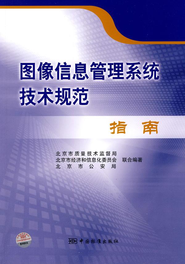 《图像信息管理系统技术规范指南》电子书下载 - 电子书下载 - 电子书下载