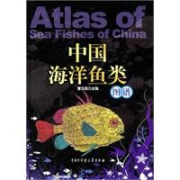 《中国海洋鱼类图谱》封面