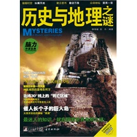 《历史与地理之谜》封面