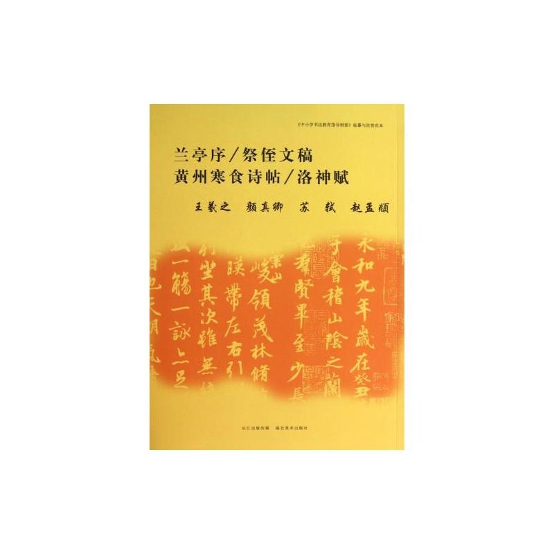 【兰亭序祭侄文稿黄州寒食诗帖洛神赋/中小学围棋是什么做成的图片