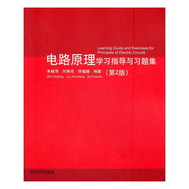 《电路原理学习指导与习题集(第2版)》(朱桂平.)