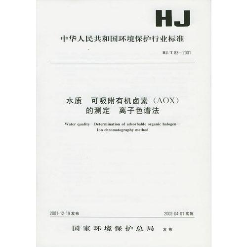 法(hjt83-2001)/中华人民共和国环境保护行业标准