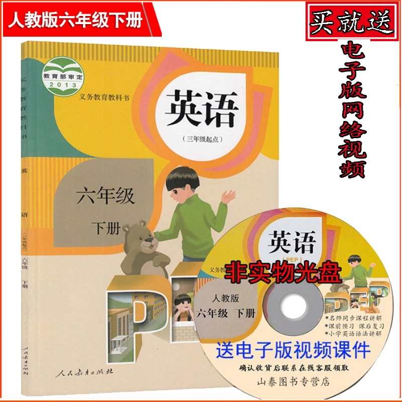 新版六年级英语下册新版pep英语六年级下图片高清图片