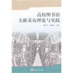 高校图书馆文献采访理论与实践
