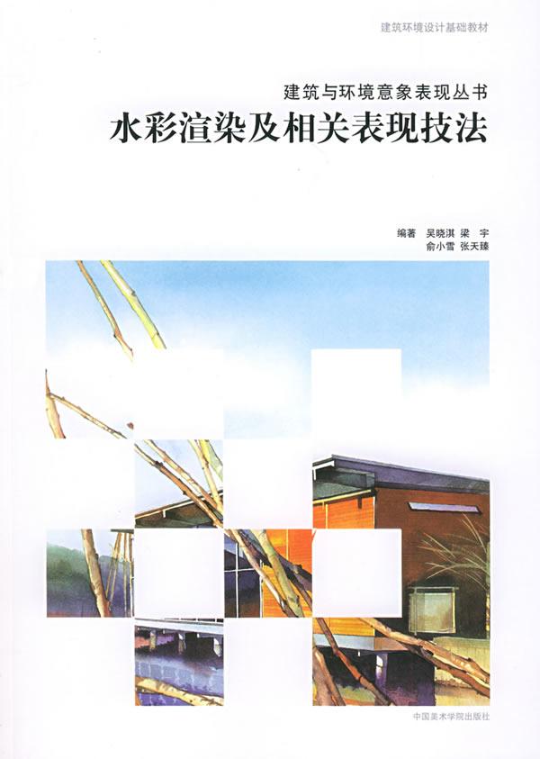 水彩渲染及相关表现技法――建筑与环境意象表现丛书下载