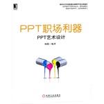 PPTְ����������PPT�������(������)