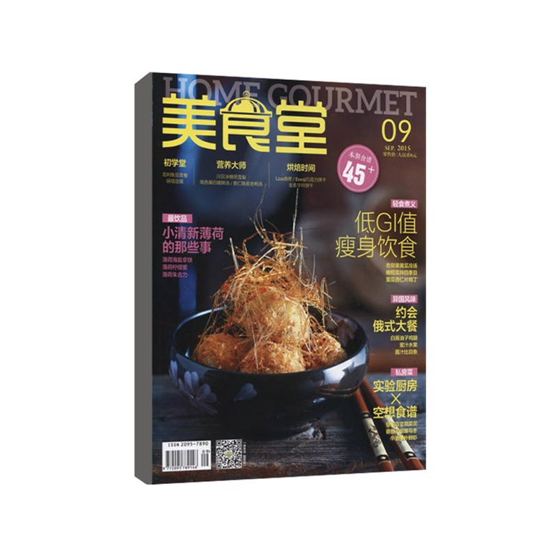 【美新闻2015高清2期刊界年第杂志】美食图图片福州110食堂图片