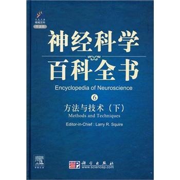 方法与技术-神经科学百科全书-下-6