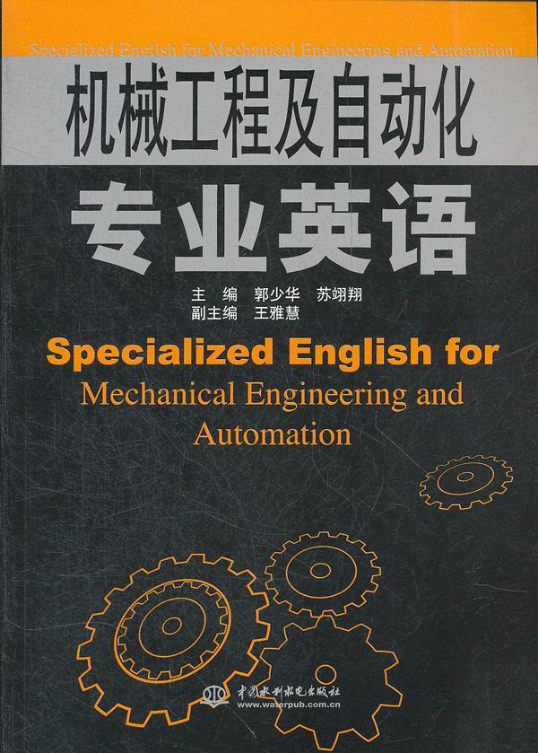 机械工程及自动化专业英语