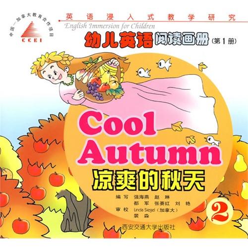 幼儿英语阅读画册(第一册):凉爽的秋天