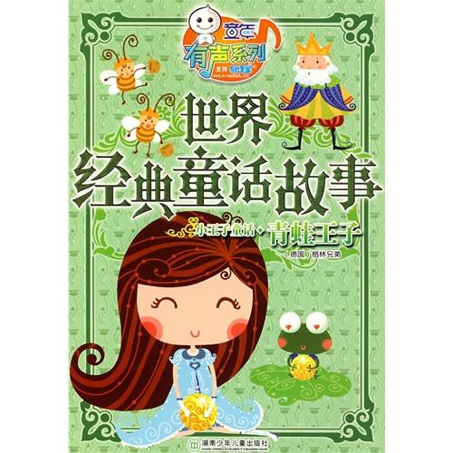 世界经典童话故事 青蛙王子图片
