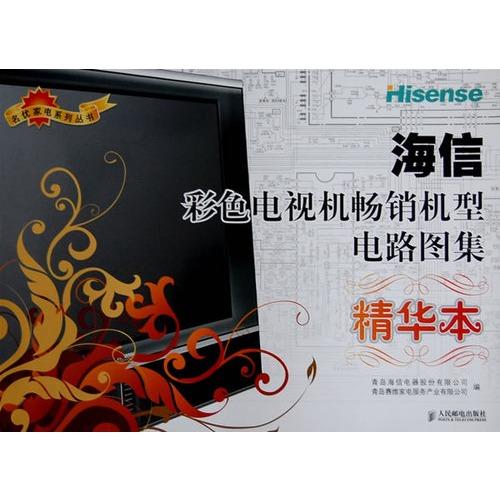 00 数量:-  海信彩色电视机畅销机型电路图集精华本 定价:¥50.