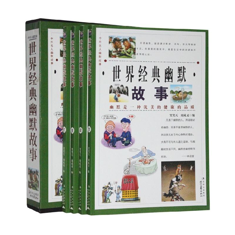 【世界经典幽默故事 笑话大全集图书籍 16开4