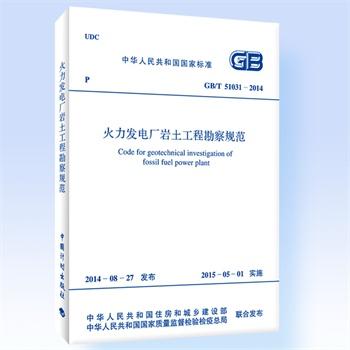 火力发电厂岩土工程勘察规范》