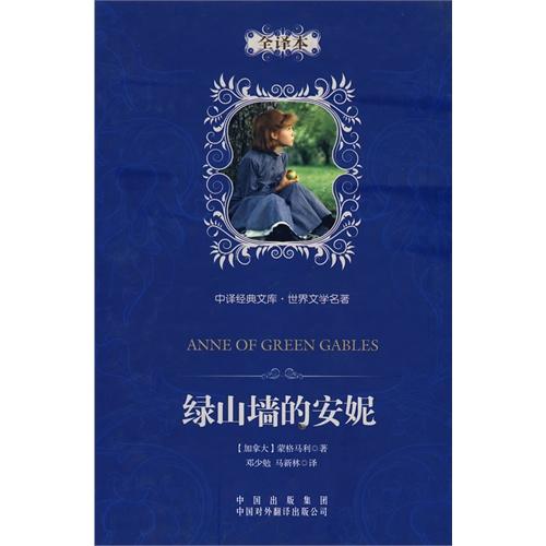 绿山墙的安妮 中译经典文库 世界文学名著 全译本 精装版