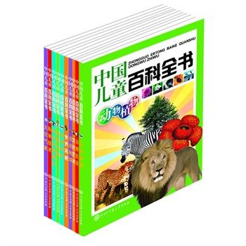 《中国儿童百科全书(共10册)》《中国儿童百科全书》