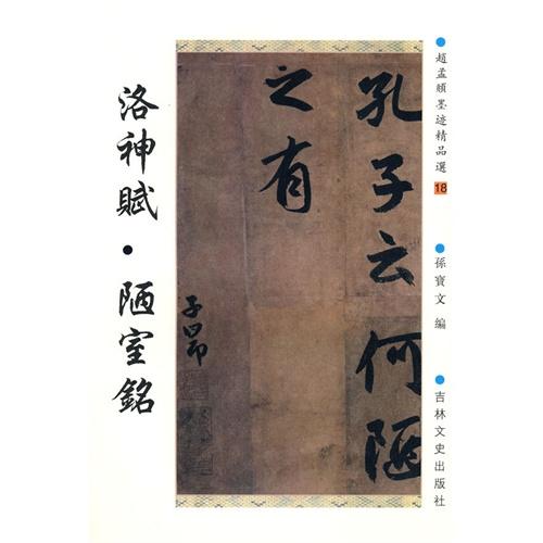 赵孟府墨迹精品选18 洛神赋 陋室铭
