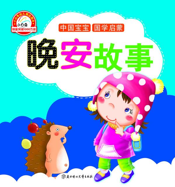 小白兔童书馆*宝宝国学启蒙 晚安故事