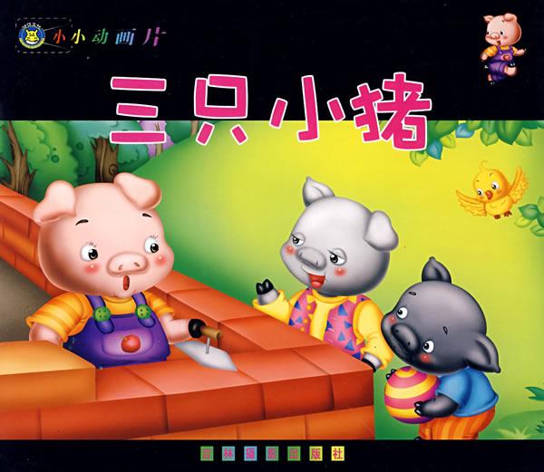 小小动画片:三只小猪/雨润