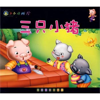 小小动画片:三只小猪