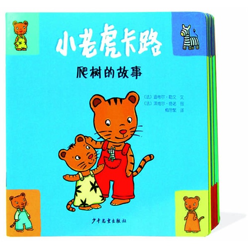 小老虎卡路(全15册)