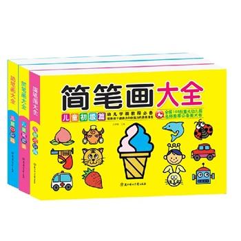 画画入门书籍临摹涂色本2-3-4-5-6岁幼儿启蒙宝宝