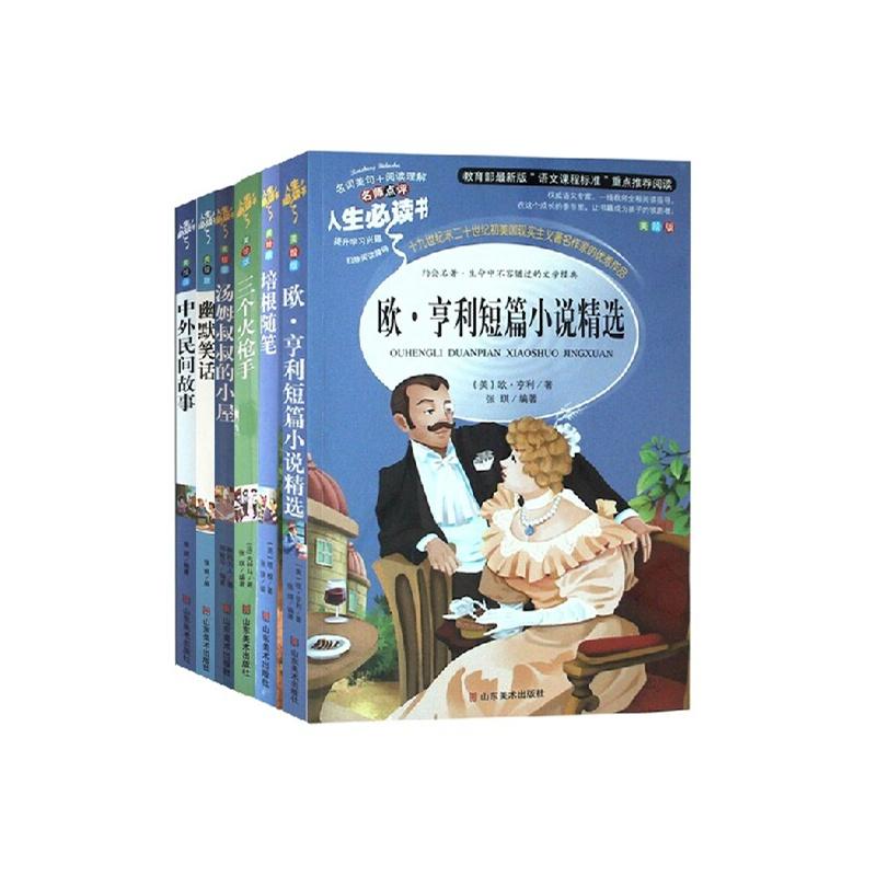 【【全新包邮】教育部推荐 新课标 人生必读书