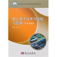 电工电子技术与技能习题册(非电