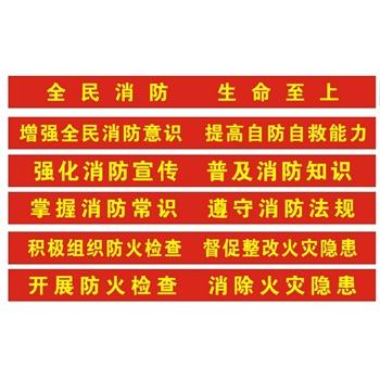 幼儿园消防培训横幅 消防安全条幅